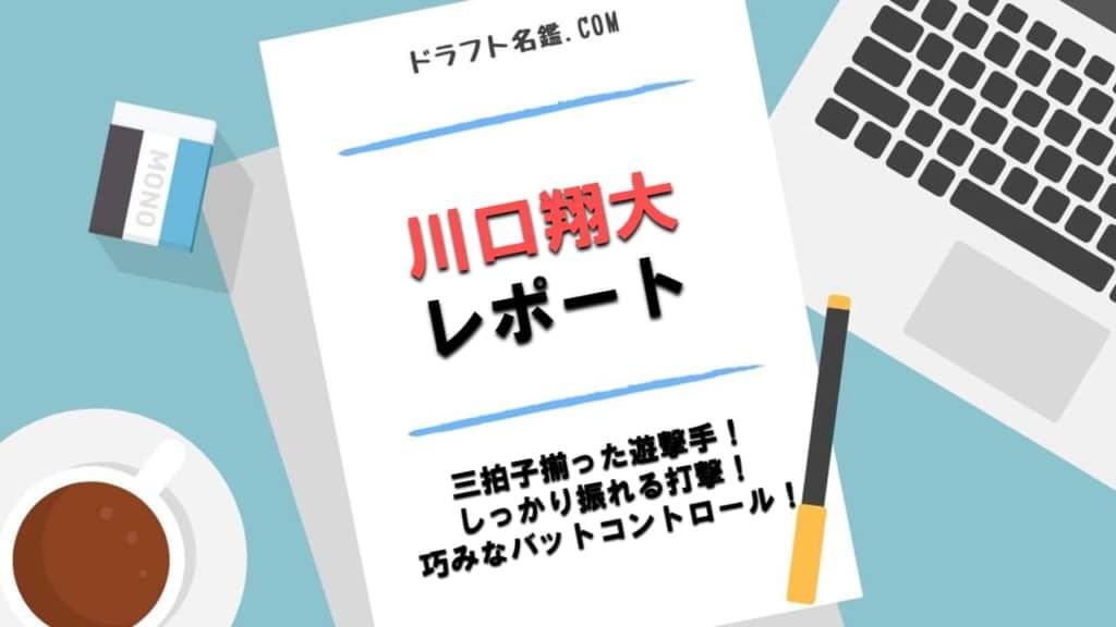 川口翔大(聖カタリナ)指名予想・評価・動画・スカウト評価