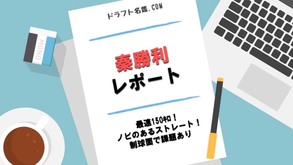 秦勝利(神村学園)指名予想・評価・動画・スカウト評価