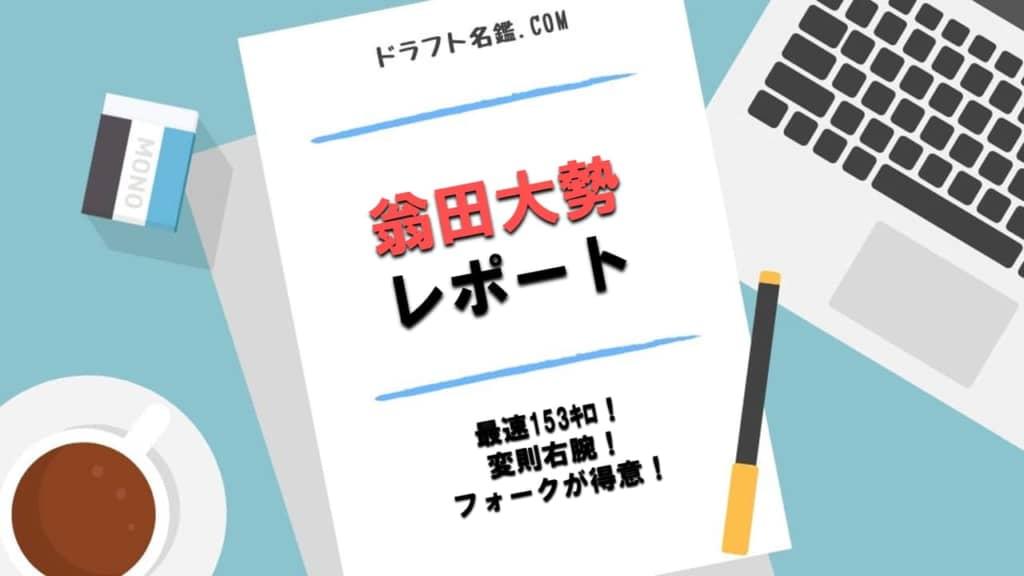 翁田大勢(関西国際大)指名予想・評価・動画・スカウト評価