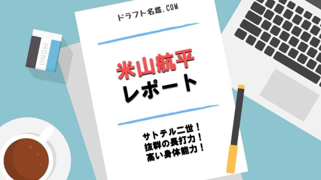 米山航平(市尼崎)指名予想・評価・動画・スカウト評価