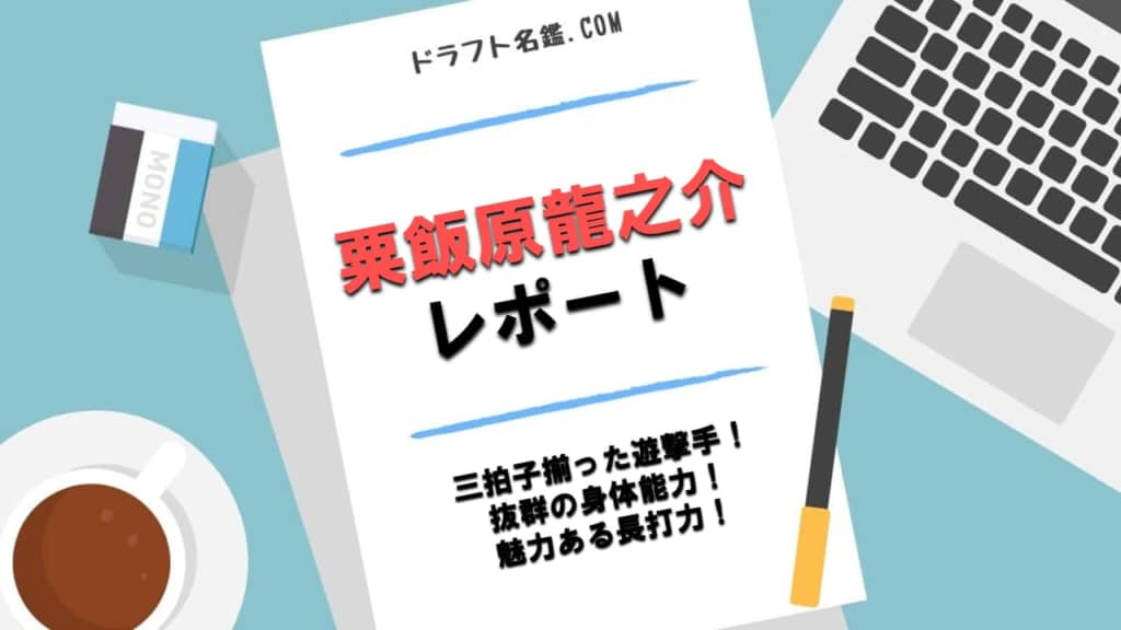 粟飯原龍之介(東京学館)指名予想・評価・動画・スカウト評価