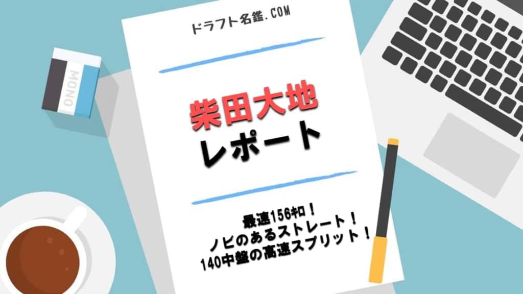 柴田大地(日本通運)指名予想・評価・動画・スカウト評価